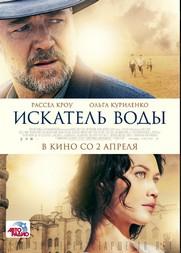 Постер к фильму Искатель воды