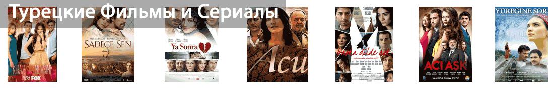Турецкие фильмы и турецкие сериалы на русском языке смотреть онлайн