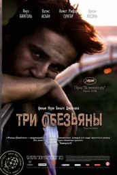 Турецкий фильм Три обезьяны