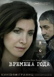 Турецкий фильм Времена года 2006