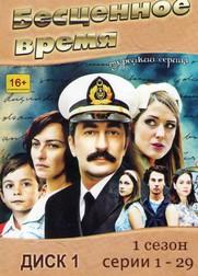 Турецкий сериал Бесценное время