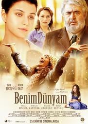 Турецкий фильм Мой мир