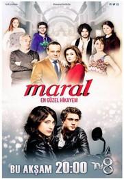 Сериал Марал все серии