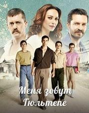 Меня зовут Гюльтепе турецкий сериал