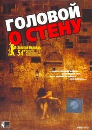 Головой о стену (фильм, 2003)