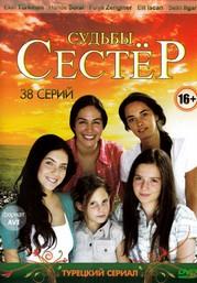 Турецкий сериал Судьбы сестер