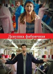 Турецкий сериал Девушка фабричная