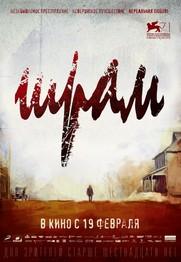 Шрам (фильм, 2014)