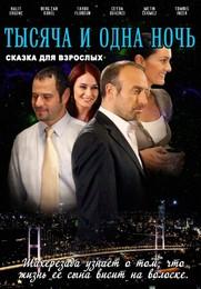 1001 ночь (сериал, 2006 – 2009)