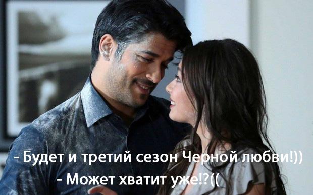 Черная любовь сколько серий всего в сериале